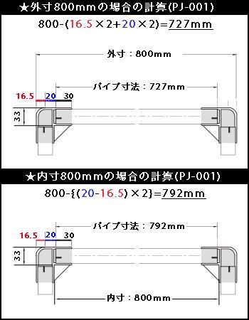 PJ-001使用時のパイプ寸法